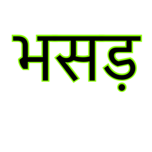 Bhasad In Hindi On Red