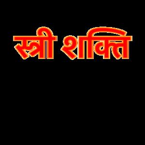 Stree Shakti