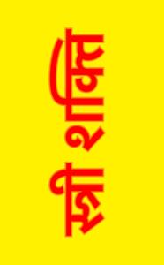Stree Shakti On Yellow