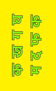 Ka Kha Ga On Yellow