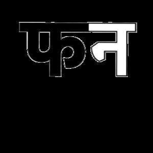 Fun Hindi 3