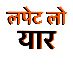 Lapet Lo Yaar In Hindi